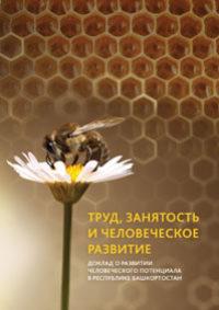 Доклад о развитии человеческого потенциала в Республике Башкортостан 2015