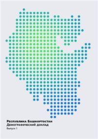 Республика Башкортостан. Демографический доклад. Выпуск 1
