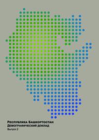 Республика Башкортостан. Демографический доклад. Выпуск 2