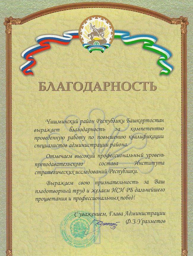 Научно-образовательный центр развития компетенций