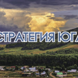 Южные районы Башкирии ориентируются на бережное земледелие и туристическую кооперацию