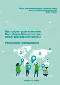 Быстрорастущие компании  Республики Башкортостан – новый драйвер экономики. Результаты исследования