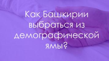 «Диалог в прямом эфире». Рождаемость и смертность. Как Башкирии выбраться из демографической ямы?
