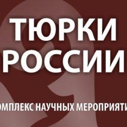 В Уфе пройдет комплекс научных мероприятий «Тюрки России»