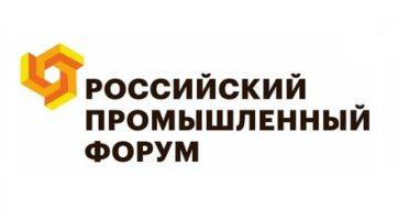 На Российском промышленном форуме представлен опыт ИСИ АН РБ