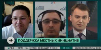 Программа поддержки местных инициатив в программе «Ракурс» на РБК-ТВ