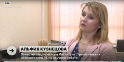 «У Башкортостана хорошие позиции и есть возможность улучшить свои позиции», — д.э.н. Альфия Кузнецова