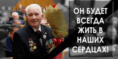 сердце Академика Анаса Хусаиновича Махмутова
