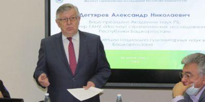«Гуманитарный прорыв» — в рамках Уфимского гуманитарного научного форума прошел Конгресс обществоведов Башкортостана