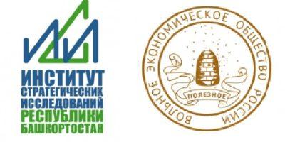 Уфимский гуманитарный научный форум отметили в обсуждении мероприятий 255-летия Вольного экономического общества России