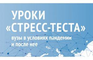 Уход от зарегулированности вузов и «онлайн-преемственность» научных школ — уроки пандемии обсудили члены общественного совета Минобрнауки России