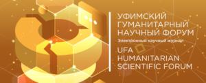 I Уфимский гуманитарный форум обозначил исследовательскую повестку в гуманитарной сфере