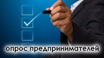 Институт стратегических исследований РБ начал анкетирование по деловой коррупции в регионе