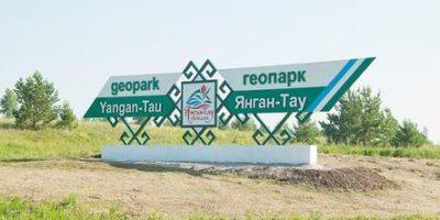 Выездное совещание по развитию геопарков «Янган-тау» и «Торатау»