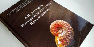 Книга «Конверсия институтов. Начала теории» вошла в шорт-лист всероссийского конкурса экономической книги