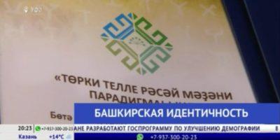 В Уфе прошла конференция «Башкирская идентичность в тюркоязычной культурной парадигме России»