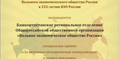 Башкирские экономисты награждены за активные антикризисные коммуникации в период пандемии