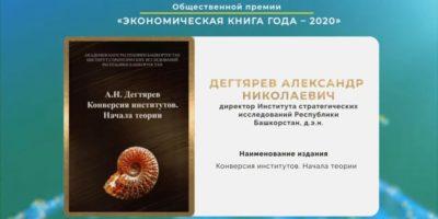 Всероссийской общественной премии «Экономическая книга года — 2020» за вклад в экономическую теорию удостоена монография ученого из Башкирии