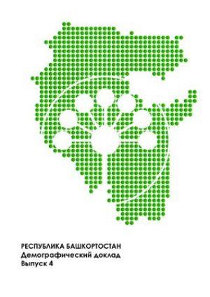 Факторы региональной демографии исследованы сотрудниками Института стратегических исследований Республики Башкортостан