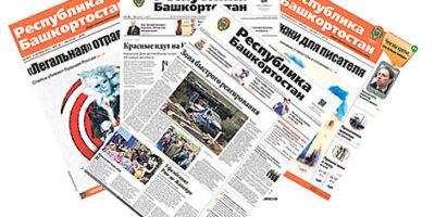 Газета «Республика Башкортостан». Состоялся Уфимский гуманитарный научный форум