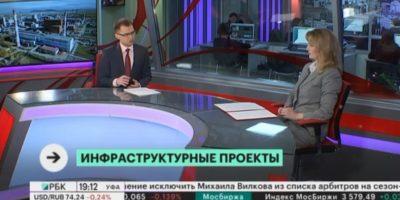 РБК. Ракурс. Регионы РФ получат инфраструктурные кредиты на 15 лет под 3% годовых
