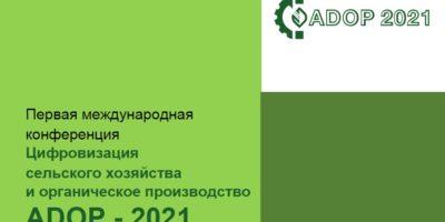 В Санкт-Петербурге стартовала первая Международная конференция по цифровизации сельского хозяйства