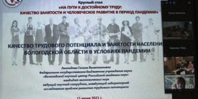 Круглый стол: «На пути к достойному труду: качество занятости и человеческое развитие в период пандемии»