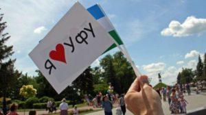 Уфа готовится к своему 450-летнему юбилею