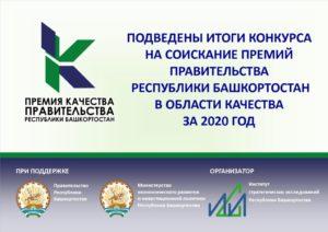 ИА REGNUM. В Башкирии пять предприятий республики наградили премиями качества