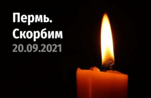 Соболезнования в связи с трагическими событиями в Пермском государственном национальном исследовательском университете