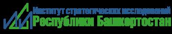 ИНСТИТУТ СТРАТЕГИЧЕСКИХ ИССЛЕДОВАНИЙ РЕСПУБЛИКИ БАШКОРТОСТАН
