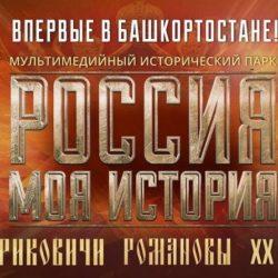 Организаторы уфимского парка «Россия — моя история» поделился опытом с коллегами из Татарстана