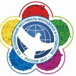 Азат Бердин: XIX Всемирный фестиваль молодежи и студентов в г.Сочи — площадка межкультурного диалога