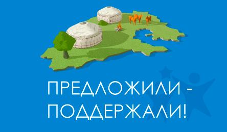 Шесть проектов из Башкортостана прошли в шорт-лист Всероссийского конкурса проектов инициативного бюджетирования