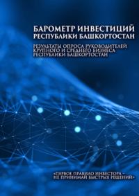 Барометр инвестиций Республика Башкортостан 2018