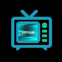 Коррупция для жителя республики — это то, что они видят на экранах телевизора