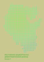Ученые Института стратегических исследований РБ представили Демографический доклад