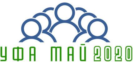 22 мая 2020 года в Уфе пройдет Всероссийская научно-практическая конференции «Вызовы и тенденции демографического развития России и ее регионов (демографические чтения)»