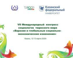 Ученые ИСИ РБ приняли участие в работе VII Международного конгресса социологов тюркского мира «Евразия и глобальные социально-экономические изменения»