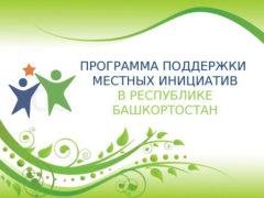 В Башкирии в программе поддержки местных инициатив лидируют школы и детсады