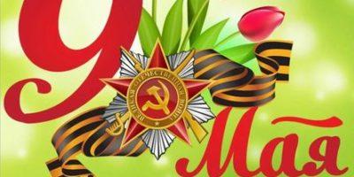 Cердечные поздравления с Днем Великой Победы!