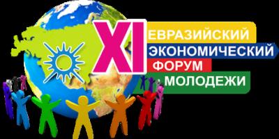 В Екатеринбурге завершился XI Евразийский экономический форум молодежи.