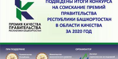 В Башкирии вручили награды за высокое качество