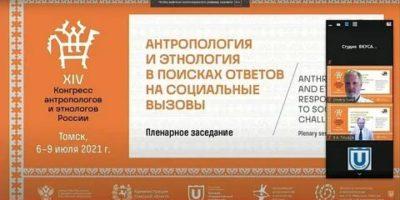 6 – 9 июля в онлайн-формате состоялся XIV Конгресс антропологов и этнологов России